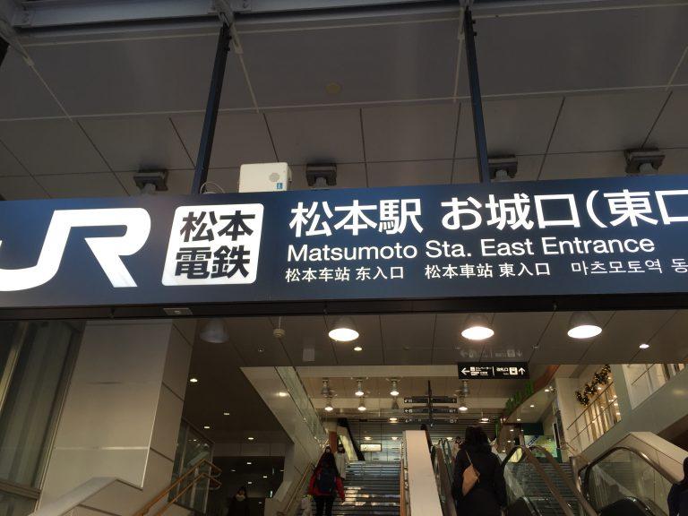 松本駅お城口