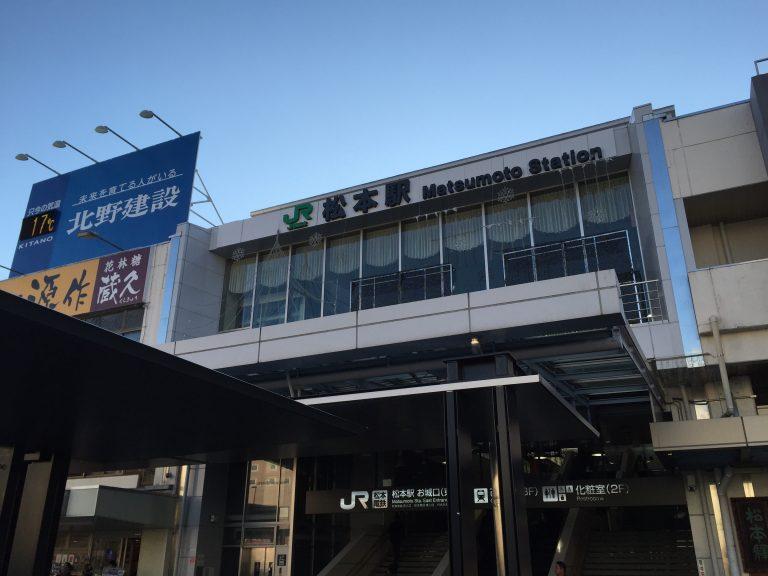 松本駅駅舎