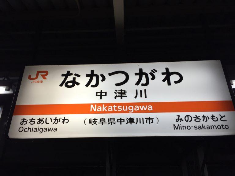 篠ノ井線中津川行