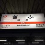 青春18きっぷで東京から金沢競馬場に行ってきた 2日目