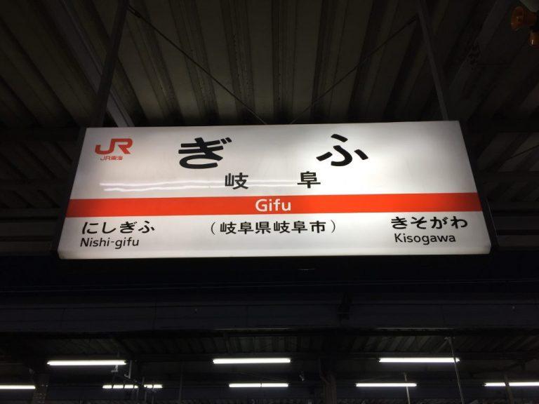 東海道本線大垣行