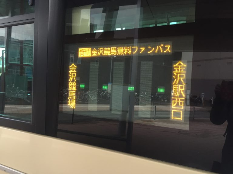 金沢競馬場無料のファンバス