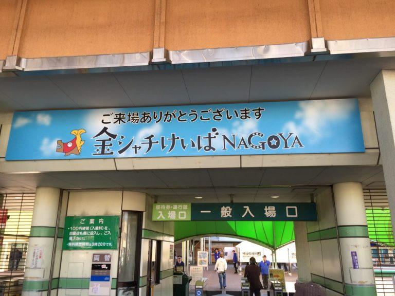名古屋競馬場入場口