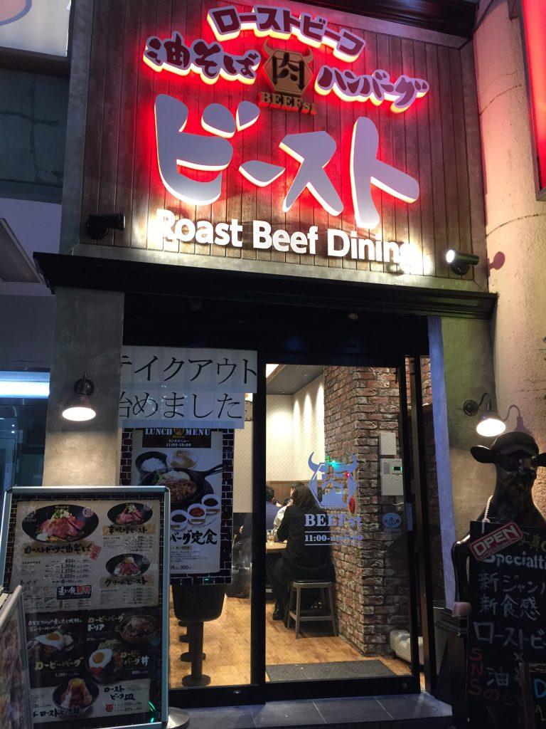 ビースト 渋谷道玄坂店