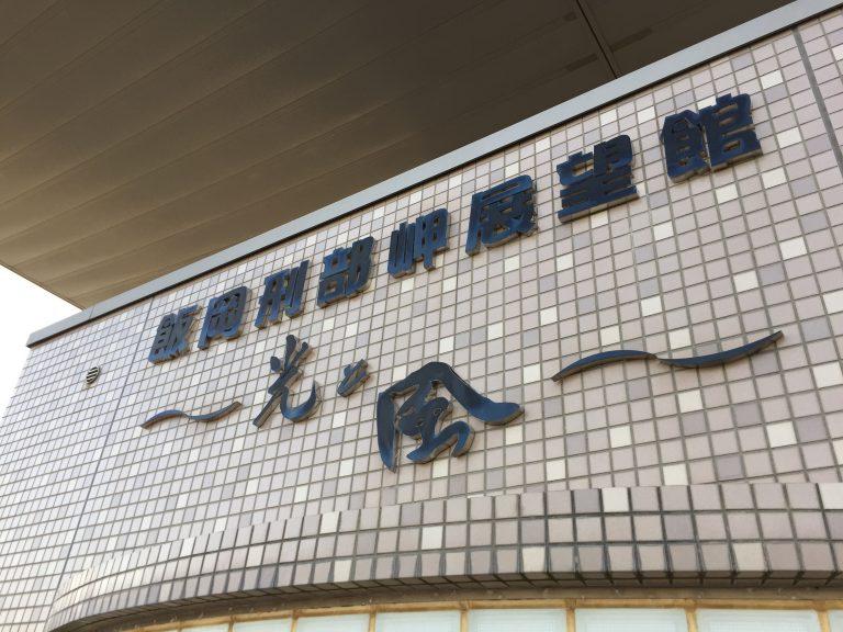 飯岡刑部岬展望館