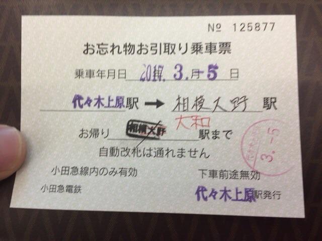 小田急線おわすれもお引取り乗車票