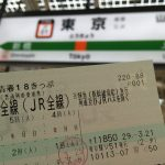 青春18きっぷで東京から名古屋に行ってきた 1日目