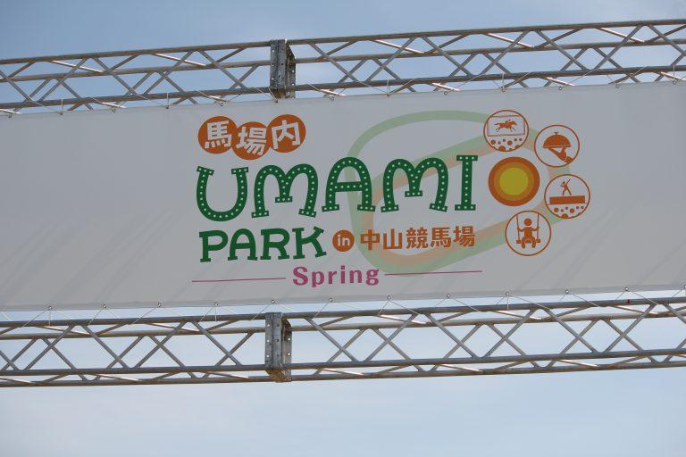 馬場内 UMAMI PARK