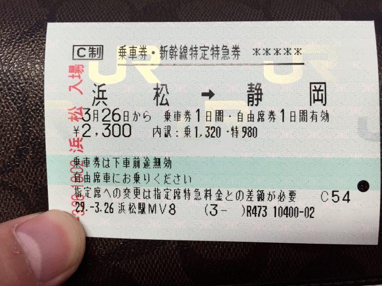 浜松駅から静岡駅へワープ
