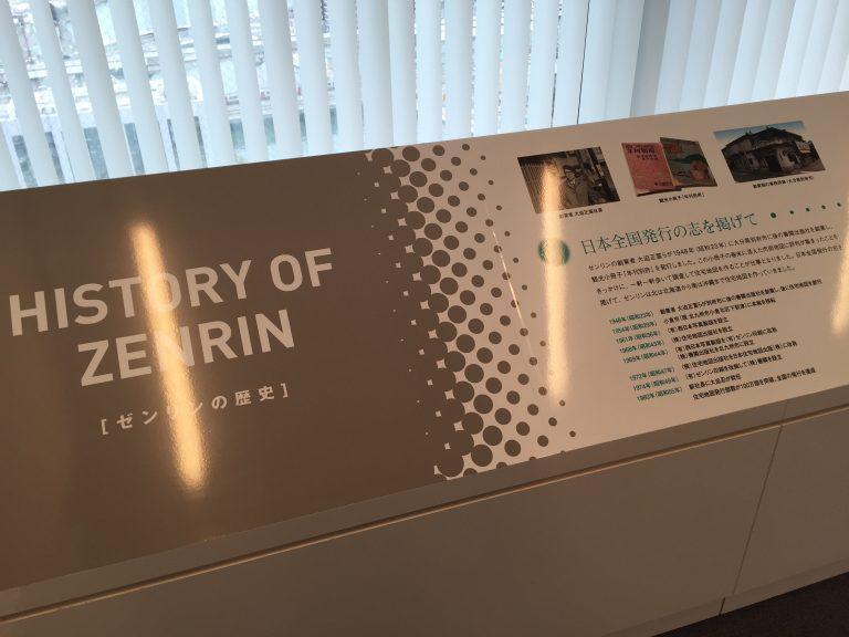 ゼンリンの歴史