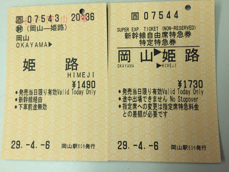 岡山から姫路へワープ