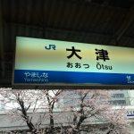 青春18きっぷで小倉から東京に行ってきた 2,3日目(大阪~静岡~東京)