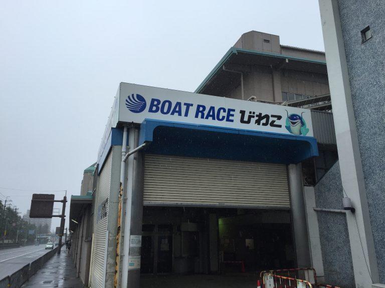 びわこ競艇場