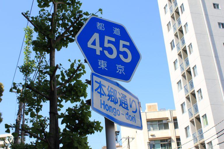 都道455号線