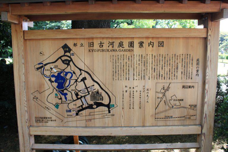 旧古河庭園案内図