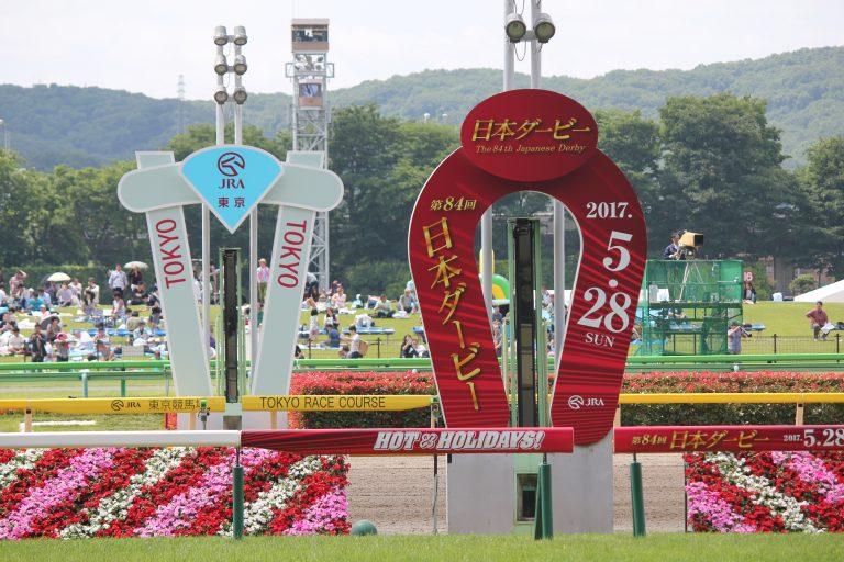 2017日本ダービーゴール板