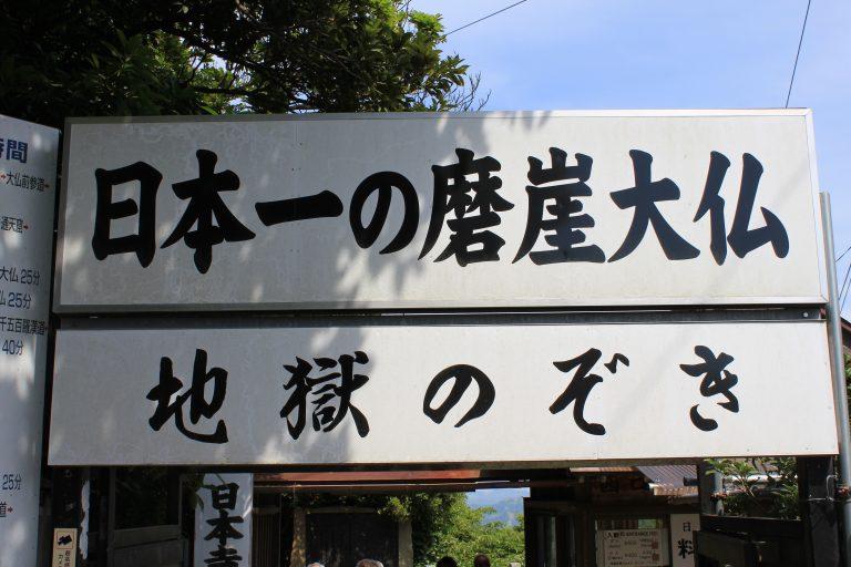 日本寺エリア