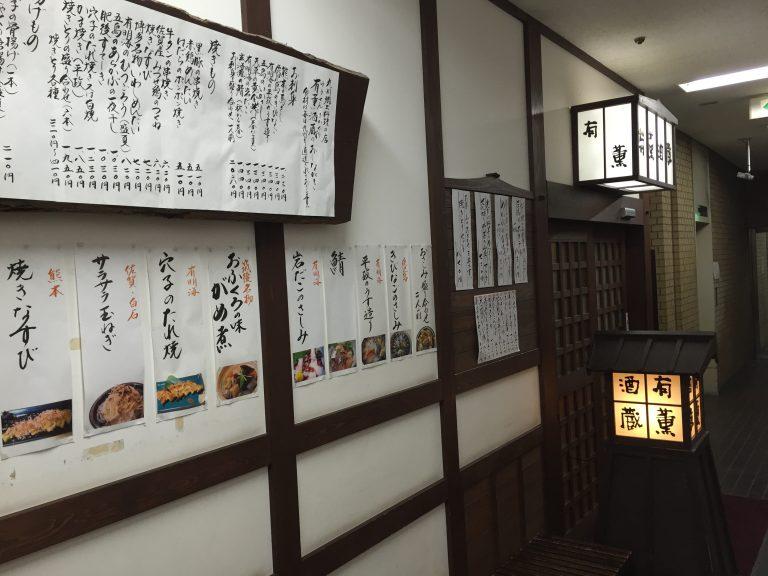 九州郷土料理 新橋 有薫酒蔵