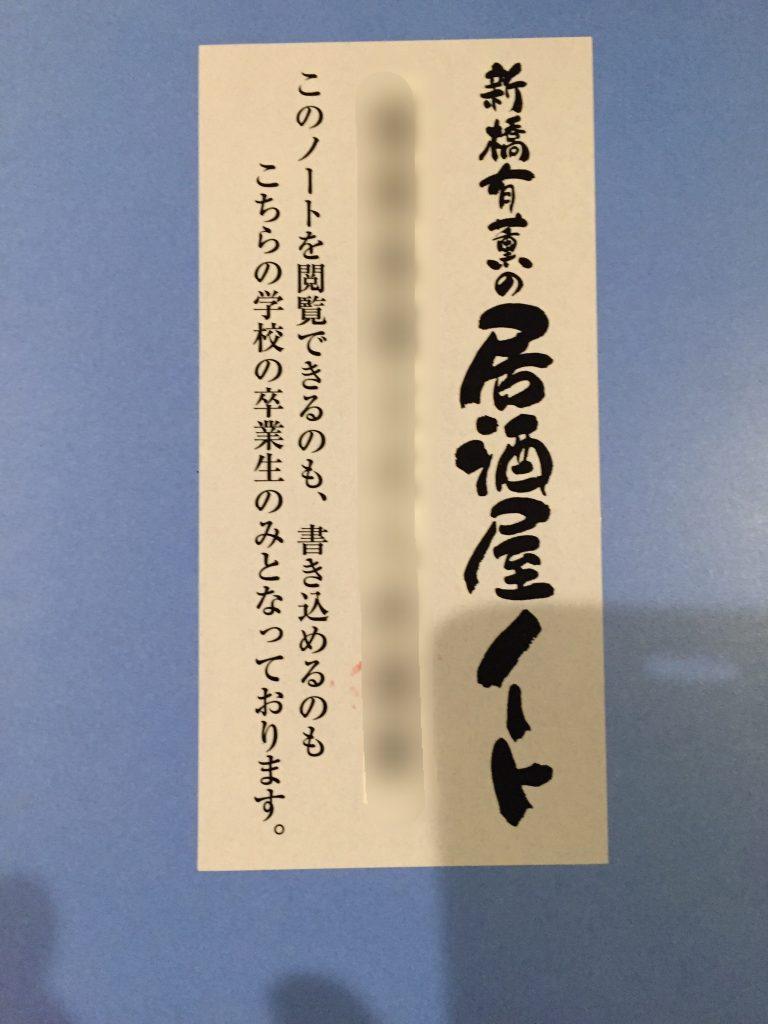 新橋有薫の居酒屋ノート