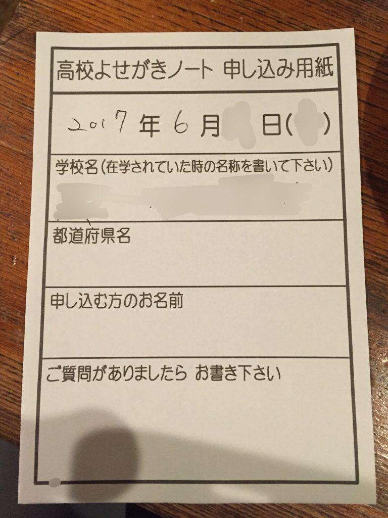 高校ノート申し込み用紙