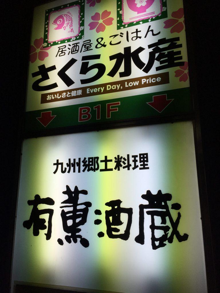 九州郷土料理新橋有薫酒蔵