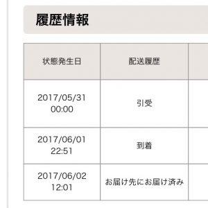 日本郵便の配達履歴