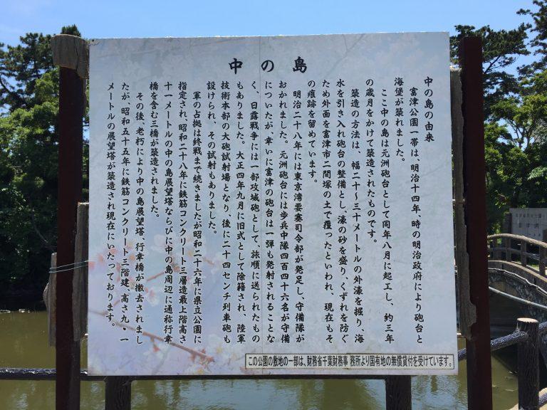 富津元洲堡塁砲台跡