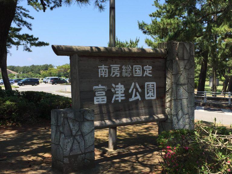 富津公園入り口