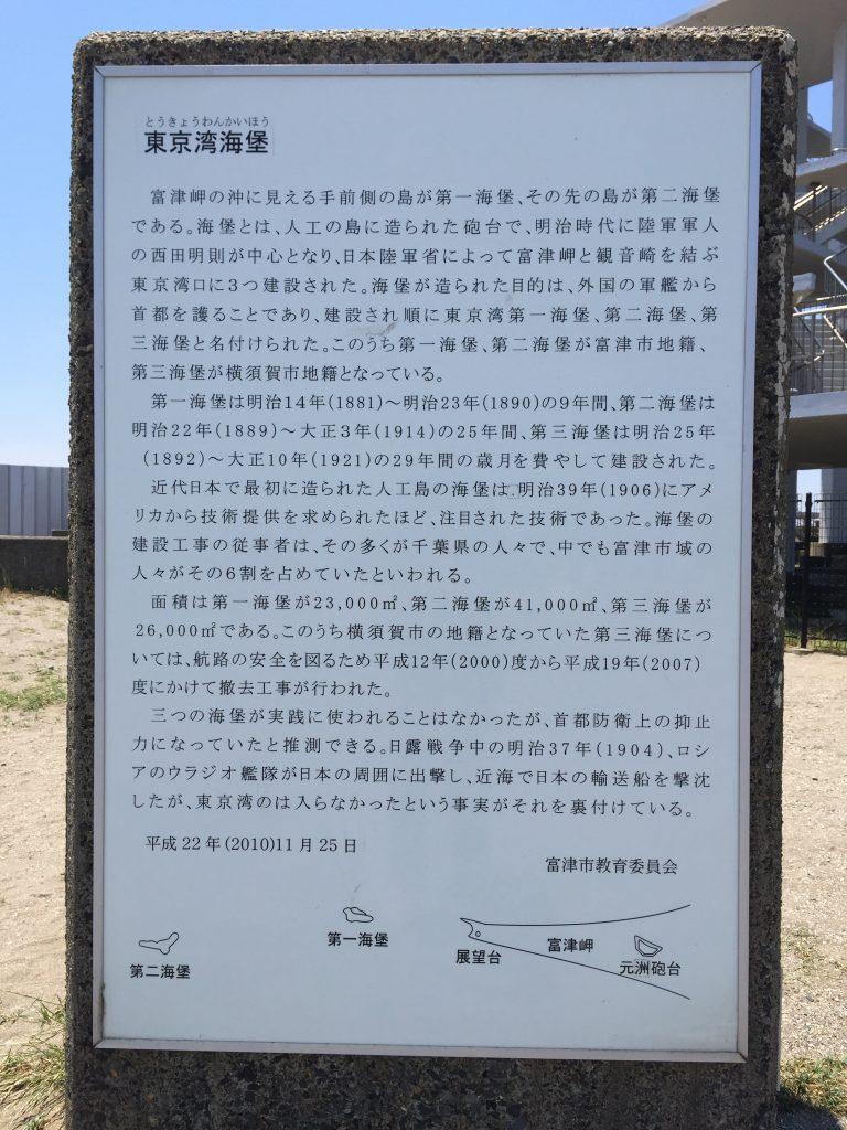 東京湾海堡