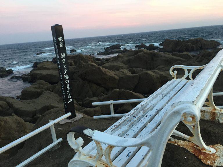 朝日と夕陽の見える岬
