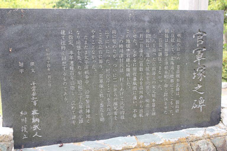 官軍塚の碑