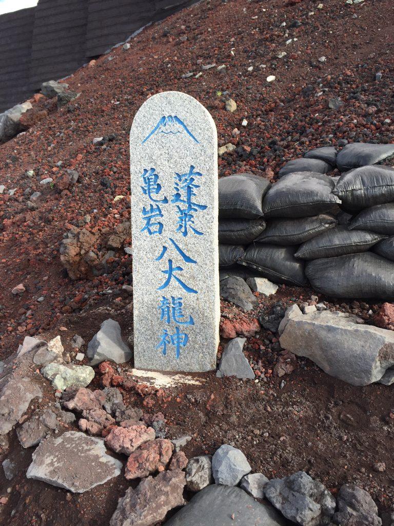 蓬莱亀岩八神龍神