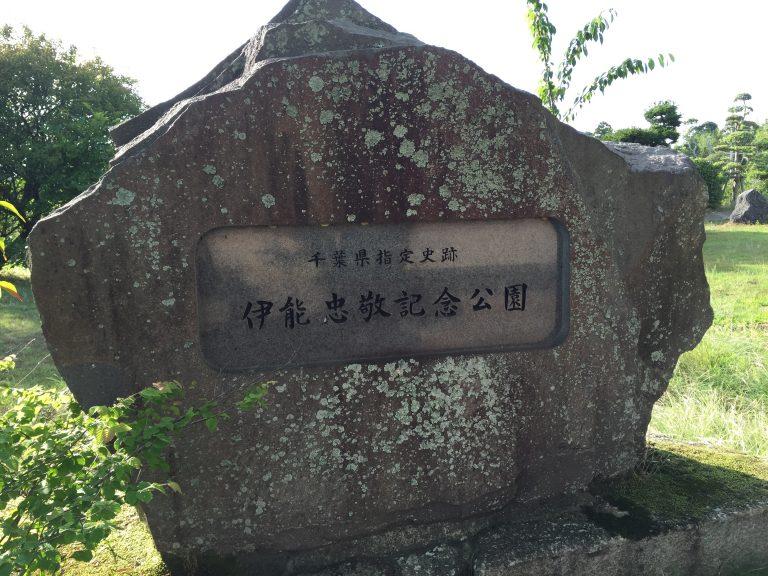 伊能忠敬記念公園