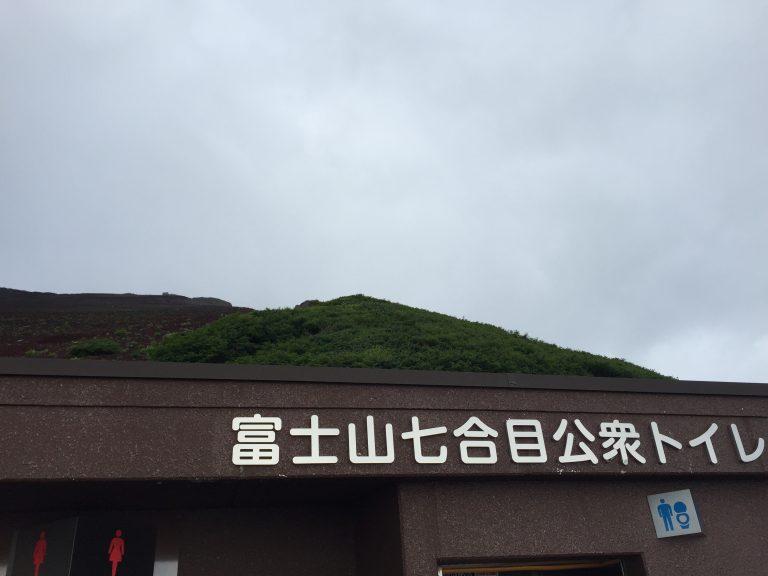 富士山七合目公衆トイレ