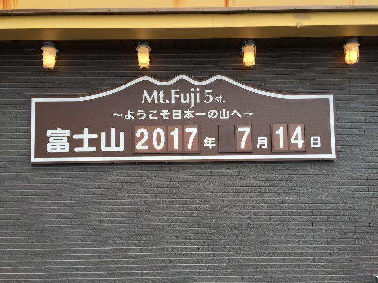 富士山吉田口5合目