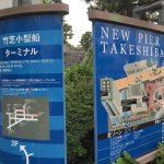 視察船「新東京丸」で東京港を勉強してきた