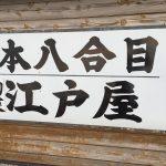 ツアーを使って富士山を一人登山してきた2日目