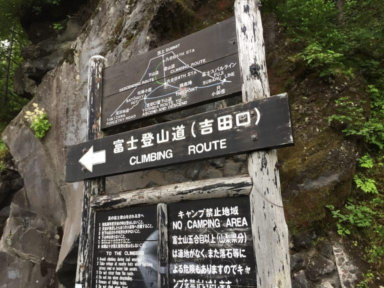 富士登山道吉田口
