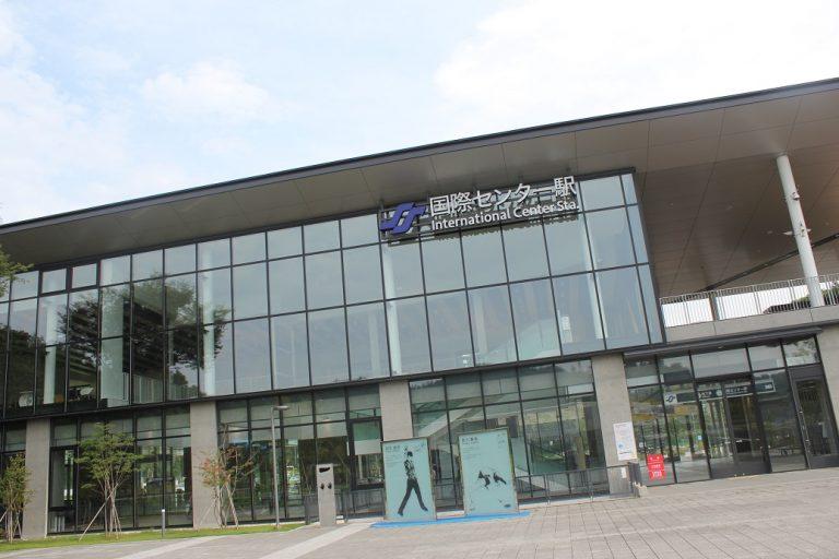 国際センター駅