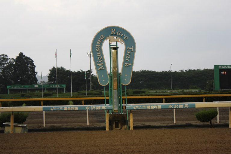 水沢競馬ゴール板