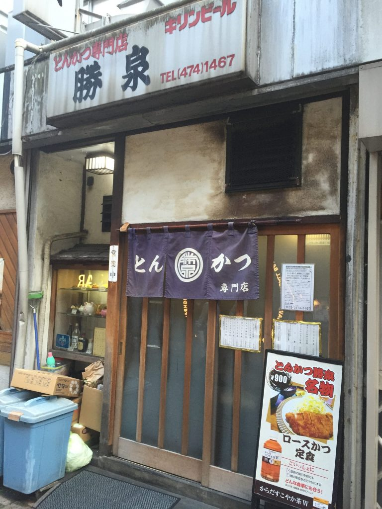 とんかつ専門店 勝泉