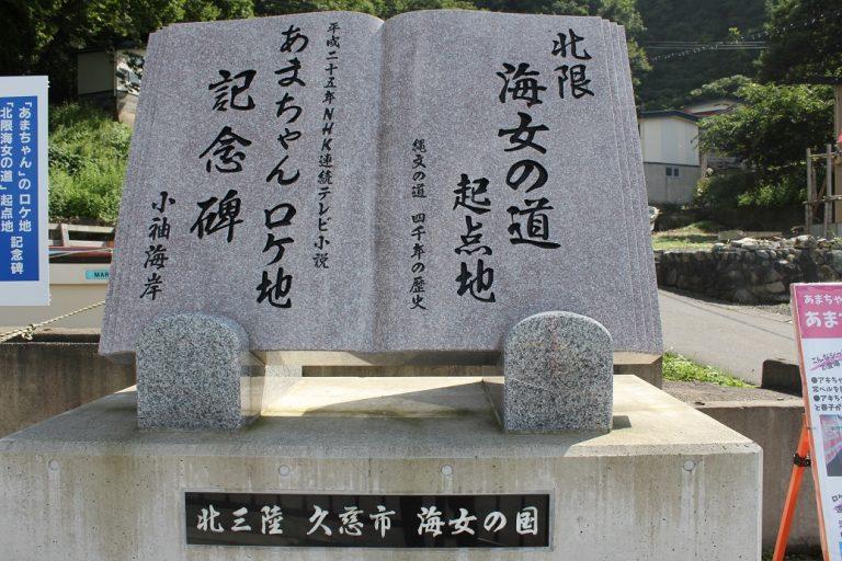 あまちゃんロケ地記念碑