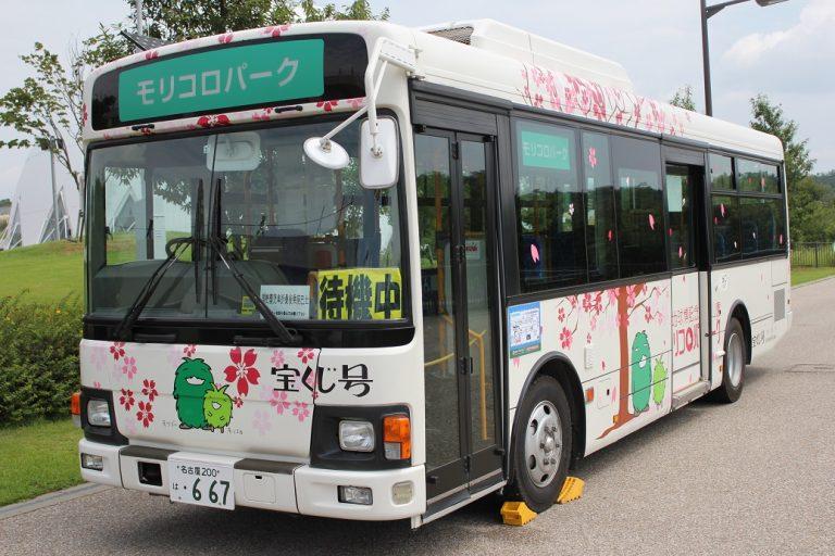 モリコロパーク無料巡回バス