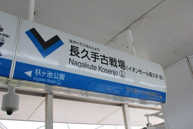 長久手古戦場駅