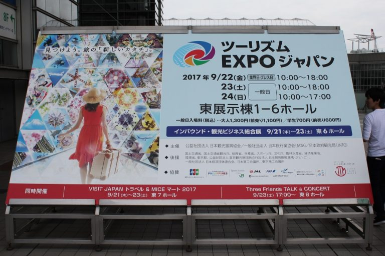 ツーリズムEXPOジャパン2017