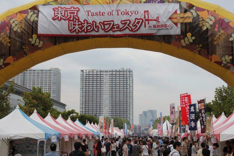 東京味わいフェスタ