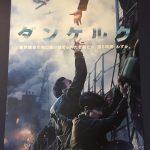 映画「ダンケルク」は戦争映画では無い。1人1人をリスペクトしたヒューマン映画だ。