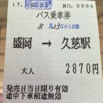 青春18きっぷとバスで東京から仙台・水沢・盛岡・久慈に行ってきた3日目(盛岡~久慈)