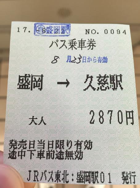 盛岡から久慈バス乗車券