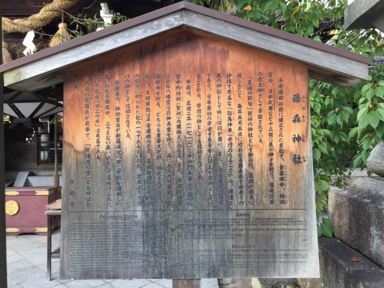 藤森神社說明